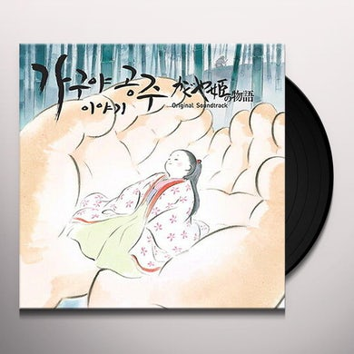 TALE OF THE PRINCESS KAGUYA / Original Soundtrack Vinyl Record
