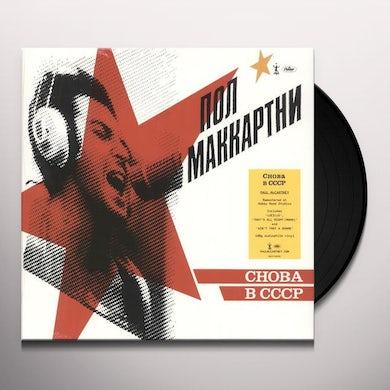 Paul McCartney CHOBA B CCCP Vinyl Record