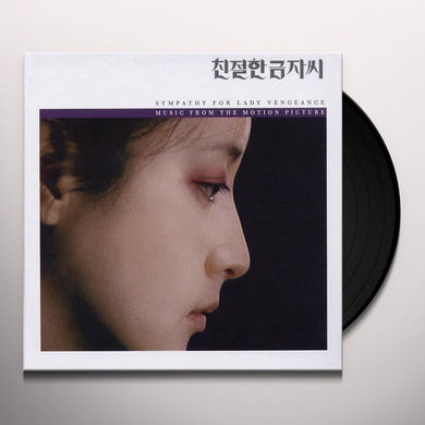 Cho Young-Wuk SYMPATHY FOR LADY VENGEANCE (VENGEANCE TRILOGY 3) Vinyl Record