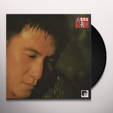 Jacky Cheung TO FORGET YOU IS IMPOSSIBLE (ABBEY ROAD STUDIOS) Vinyl Record