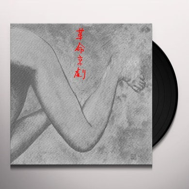 Ground Zero REVOLUTIONARY PEKINESE OPERA VER. 1.28 Vinyl Record