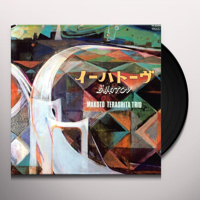 Makoto Terashita IHATOV Vinyl Record